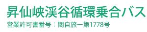 昇仙峡渓谷循環乗合バス